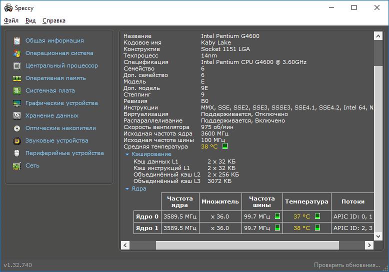Информация о процессоре (CPU)