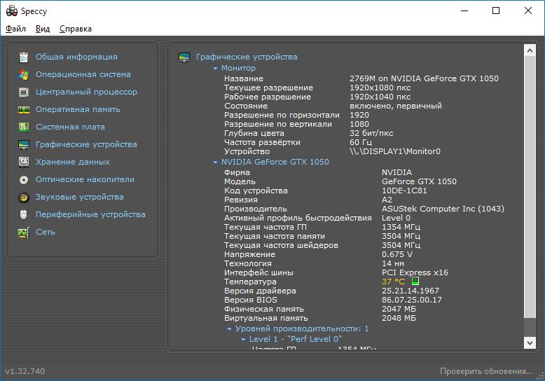 Информация о мониторе и видеокарте (GPU)